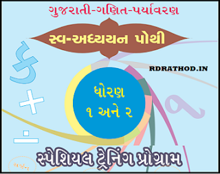 STP Student Workbook pdf for Gujarati, Paryavaran and Ganit