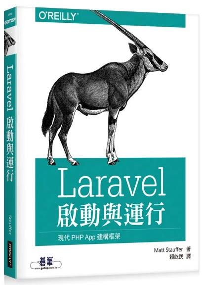 Laravel教學書