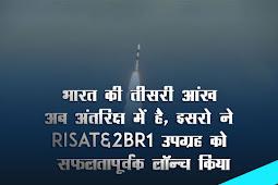 भारत की तीसरी आंख अब अंतरिक्ष में है, इसरो ने RISAT-2BR1 उपग्रह को सफलतापूर्वक लॉन्च किया