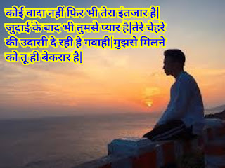 intezaar shayari hindi for boyfriend