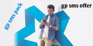 gp sms pack 2021   gp sms offer   gp sms code   gp sms