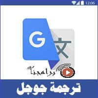 تحميل برنامج ترجمة جوجل الفورية مجانا
