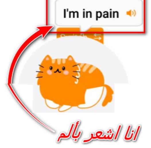 تحميل تطبيق ترجمة كلام القطط مواء القط MeowTalk Beta شرح كامل