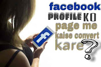 apani facebook profile ko facebook page me kaise convert kare