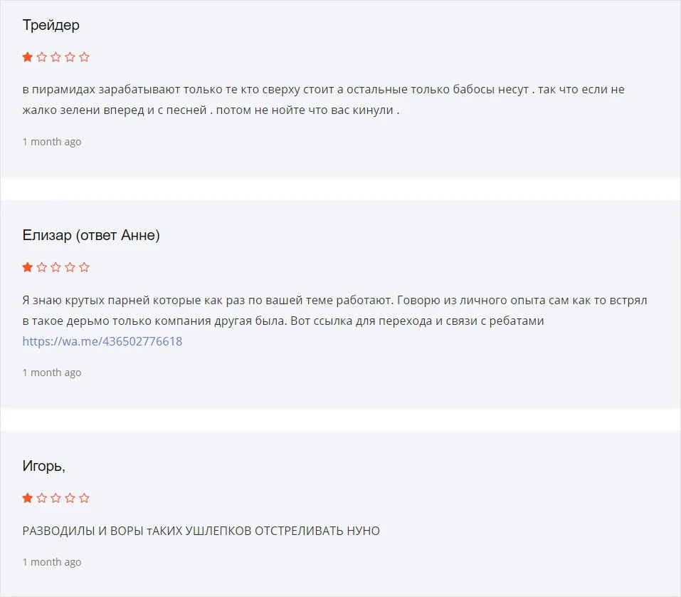 Отзывы в сети о Torexo