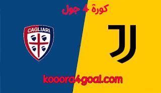 موعد مباراة يوفنتوس وكالياري في الدوري الإيطالي كوره 4 جول  والقنوات الناقلة