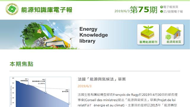 [第75期能源知識庫電子報 ] 本期焦點: 法國「能源與氣候法」草案