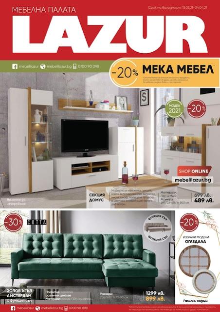 Мебелна палата ЛАЗУР Брошура от 15.03 - 04.04 2021→  -20% на МЕКА МЕБЕЛ