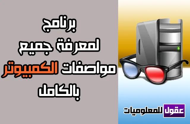 تحميل برنامج لمعرفة مواصفات الكمبيوتر عربي