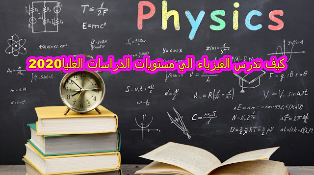 How to study physics to the postgraduate level