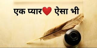 एक प्यार ऐसा भी,short love story in hindi
