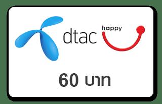 สุ่มรหัสหมายเลขบัตร DTAC ลุ้น