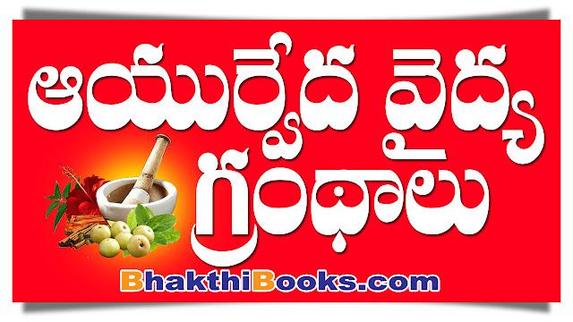 Ayurveda Books | MohanBooks | BhakthiBooks | GRANTHANIDHI | MOHANPUBLICATIONS | bhaktipustakalu