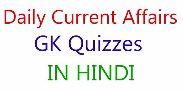 Today Static Current affairs in Hindi