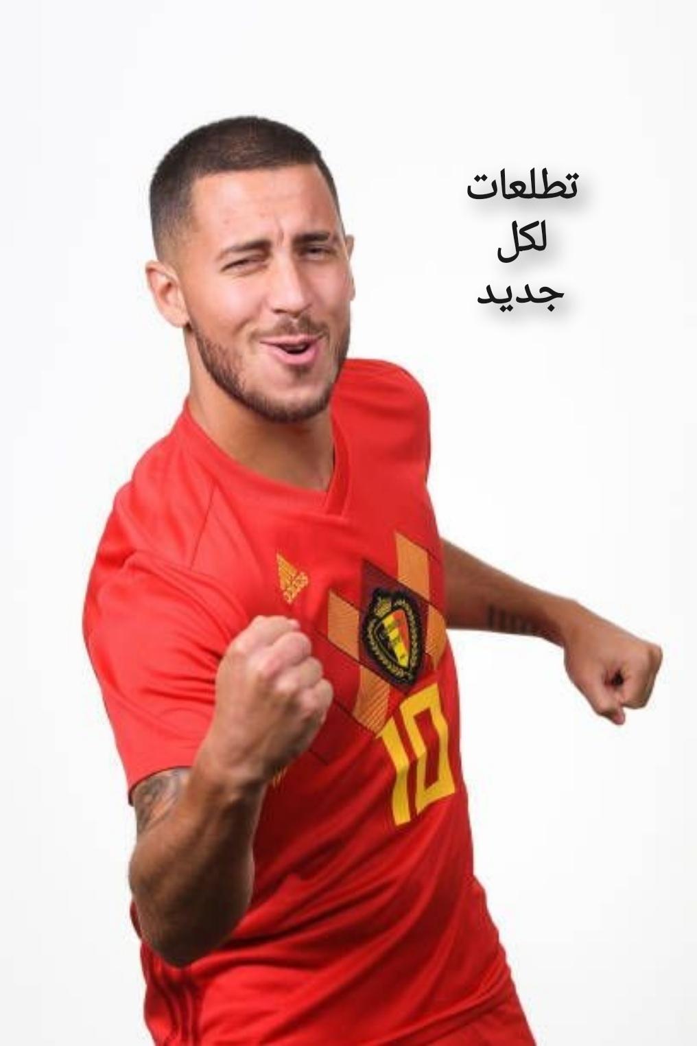 هازارد شائعة الدخول في الإسلام ورحلته من الأندية المحلية إلى ريال مدريد