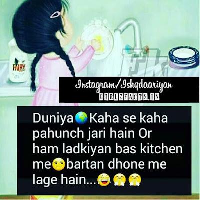 Duniya kaha se kahaPahuch Jari Hain or ham larkiyan bas kitchen me bartan dhone me lage hain