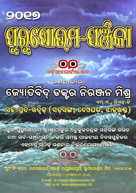 Purusottam Odia  Panjika), Download Odia Purusottam 2017 color calendar, Thakur Anukul Chandra pdf download, Satsang 2017 odia calendar download
