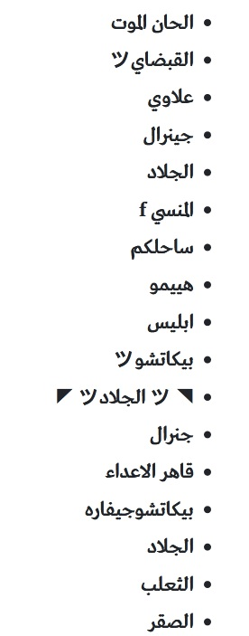 احدث اسامي ببجي العربية