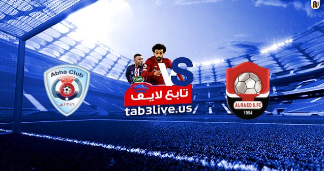 مشاهدة مباراة الرائد وأبها بث مباشر اليوم 2020/11/23 الدوري السعودي