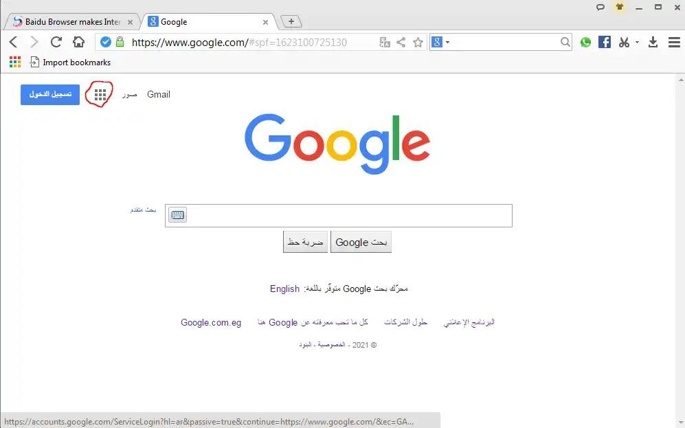 صفحة البحث جوجل متصفح سبارك