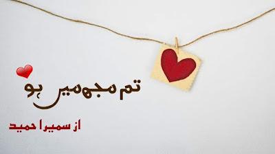 Tum mujh main ho by Sumaira Hameed Online Reading