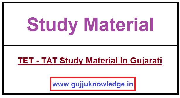 TET - TAT Study Material In Gujarati