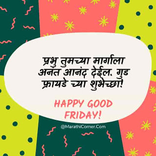 Good Friday Messages in Marathi