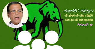 No thoughts at the moment to appoint anyone other than Ranil of UNP