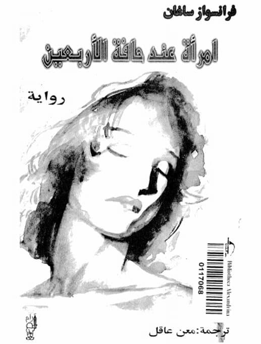 تحميل رواية امرأة عند حافة الأربعين pdf