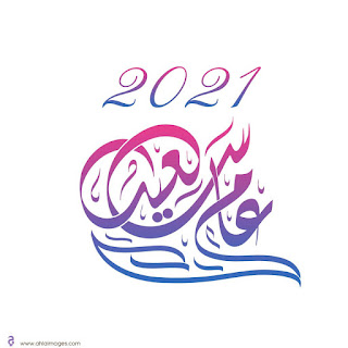 عام سعيد 2021