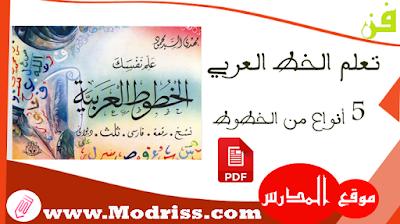 كتاب تعلم الخط العربي