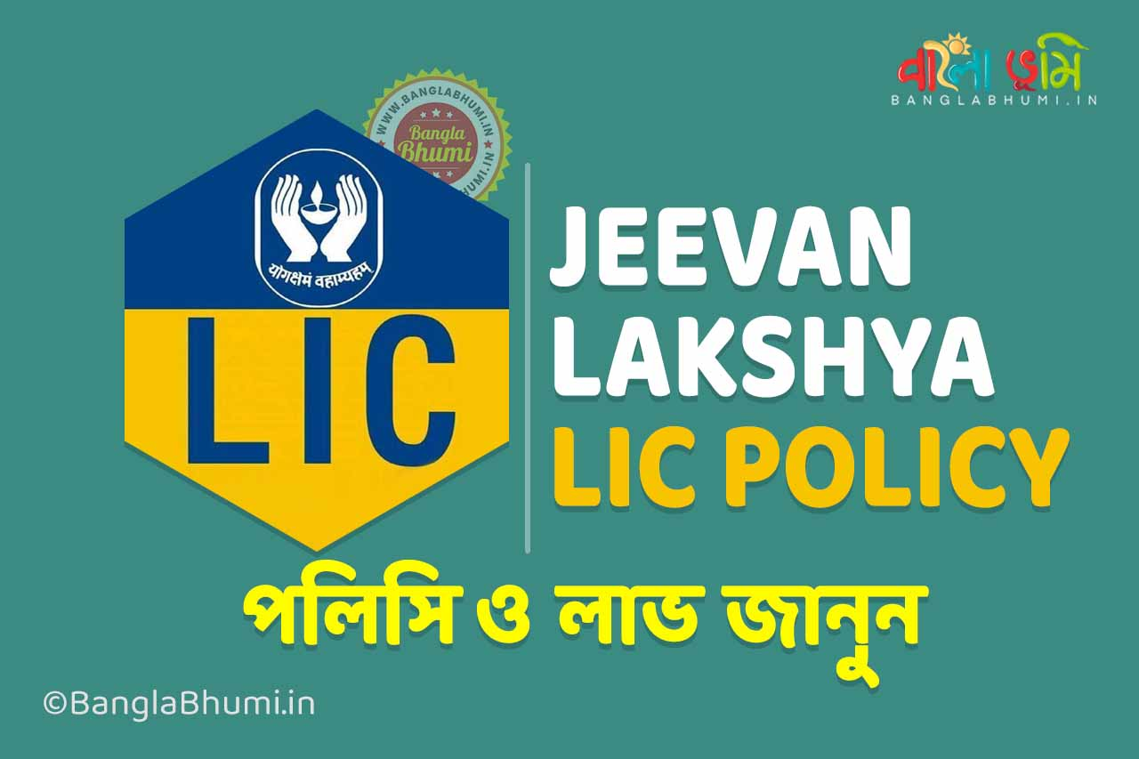 LIC Jeevan Lakshya Policy: Know Features, Benefits & Details