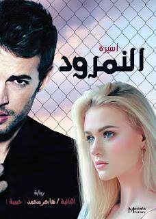 تحميل pdf رواية اسيرة النمرود كاملة بقلم هاجر محمد حبيبة