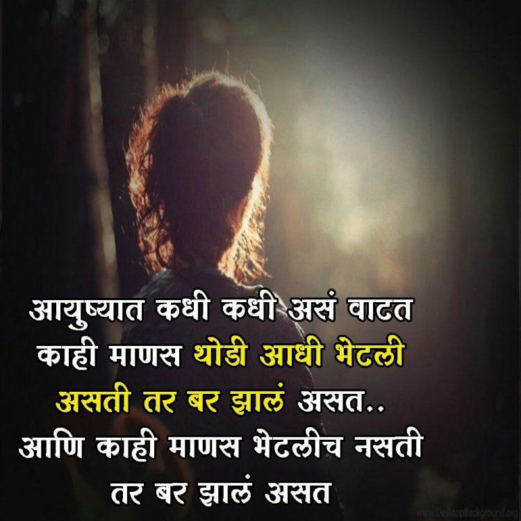 Love Quotes And Shayari In Marathi