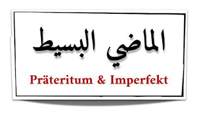 الماضي البسيط (Präteritum (Imperfekt