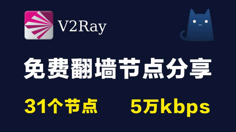 31个免费v2ray节点分享clash订阅链接|5万kbps|2021最新科学上网梯子手机电脑翻墙vpn代理稳定|v2rayN,clash,trojan,shadowrocket小火箭,vmess