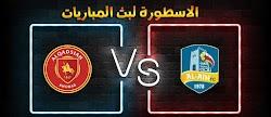 موعد وتفاصيل مباراة العين السعودي والقادسية الاسطورة لبث المباريات بتاريخ 11-12-2020 في الدوري السعودي