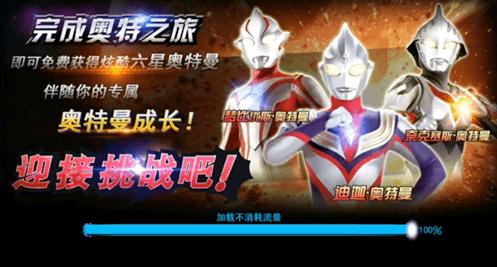 Download Game Ultraman Orb 3v3 Mod Apk Versi Terbaru For Android
