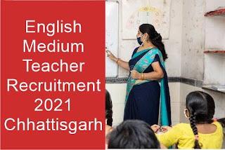 Swami Atmanand English Medium School Teacher Recruitment 2021 | Rajnandgaon Chhattisgarh