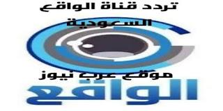 تردد قناة الواقع السعودية على النايل سات -alwakaa-tv الجديد اليوم