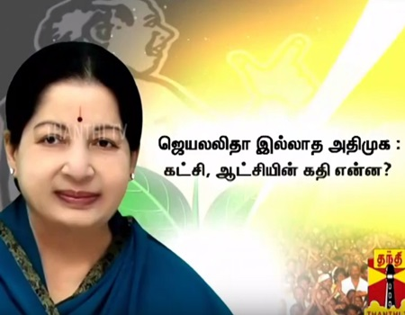 Ayutha Ezhuthu 08-12-2016 | AIADMK without Jayalalithaa: What will happen to the party & Govt?