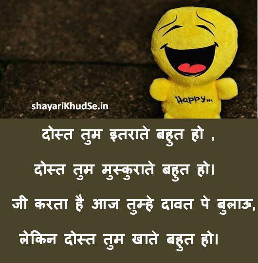 Funny Friendship Shayari, Status Funny Friendship Shayari Image, Funny Friendship Shayari Pic