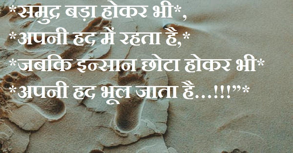 hindi quotes for whatsapp status