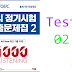Listening ETS TOEIC Regular Test 1000 Volume 2 - Test 02