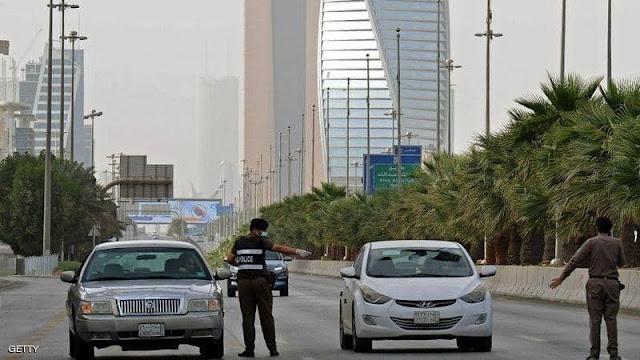 المدن التى تشمل حظر التجول الكلي لمدة 24 ساعة فى السعودية