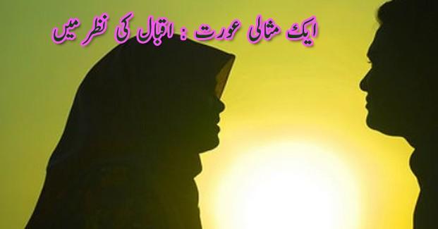 ideal-woman-in-iqbal-views