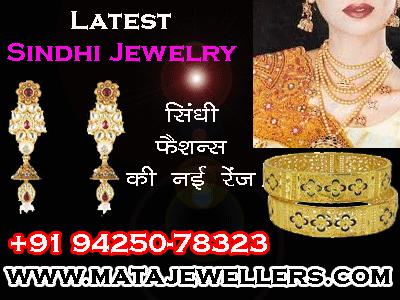latest sindhi jewellery in ujjain, best design of sindhi jewelry