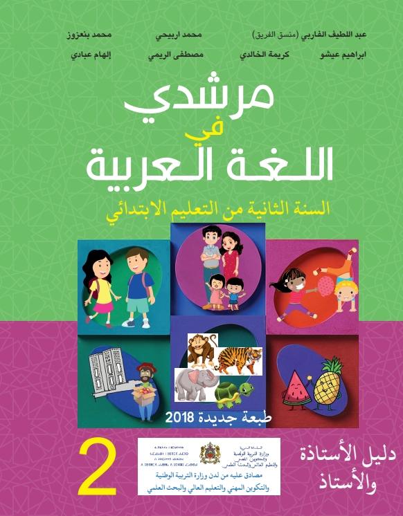 تحميل كتاب التلميذ في رحاب اللغة العربية المستوى الثاني 2019