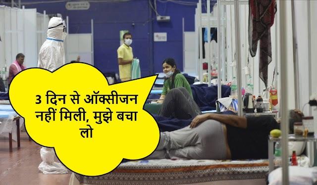 मरीज ने मेसेज किया 3 दिन से ऑक्सीजन नहीं मिली, मुझे बचा लो corona से नहीं अस्पताल से