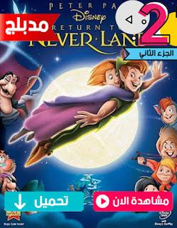مشاهدة وتحميل فيلم بيتر بان الجزء الثاني Return to Never Land 2002 مدبلج عربي